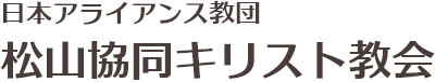 松山協同キリスト教会